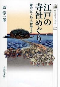 『江戸の寺社めぐり』書影