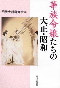 『華族令嬢たちの大正・昭和』書影