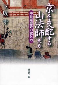 『京を支配する山法師たち 中世延暦寺の冨と力』書影