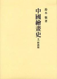 中国絵画史 書影