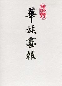 華族画報 書影