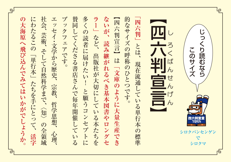 11社共同企画【四六判宣言】フェ...