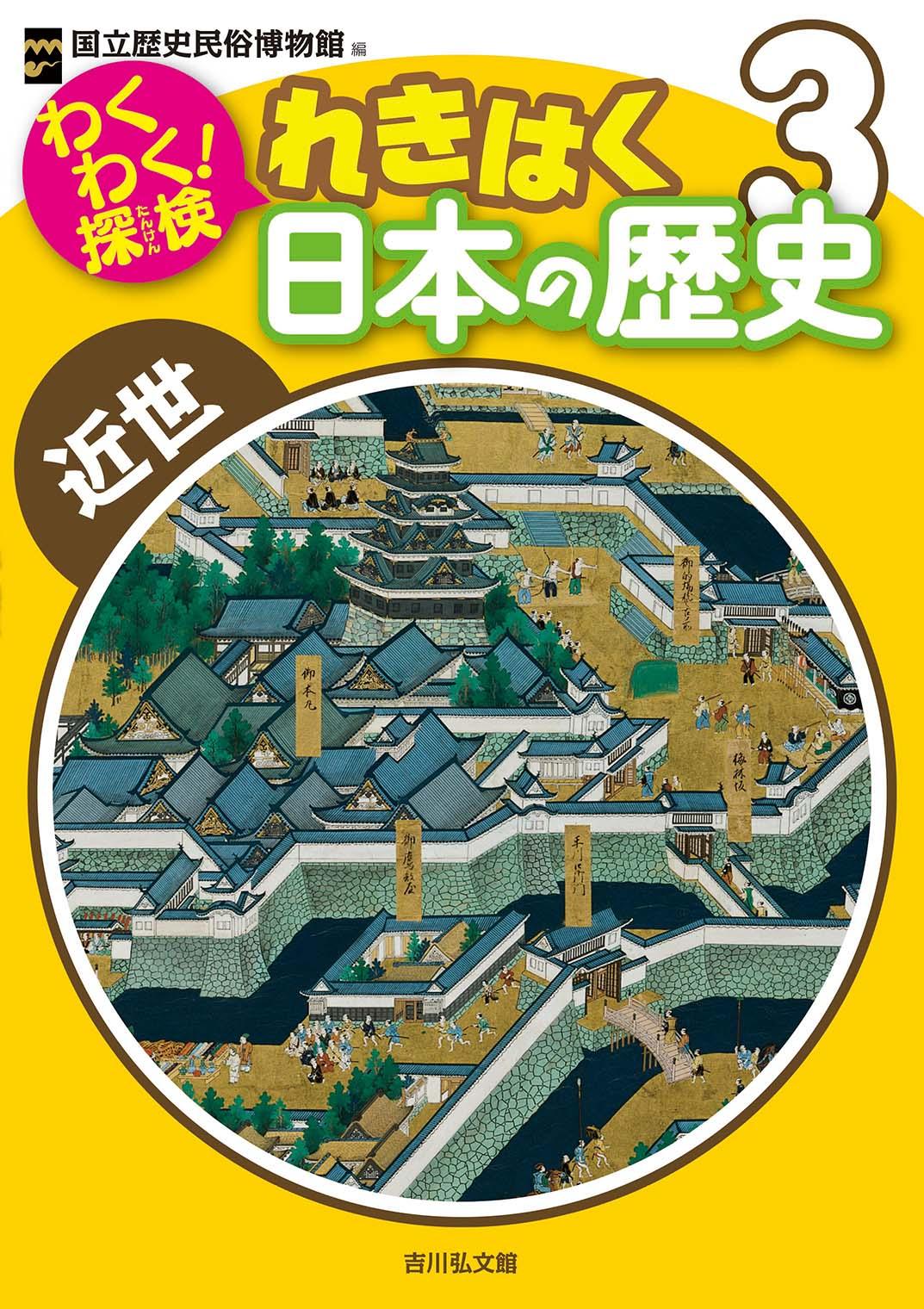 わくわく!探検 れきはく日本の歴史