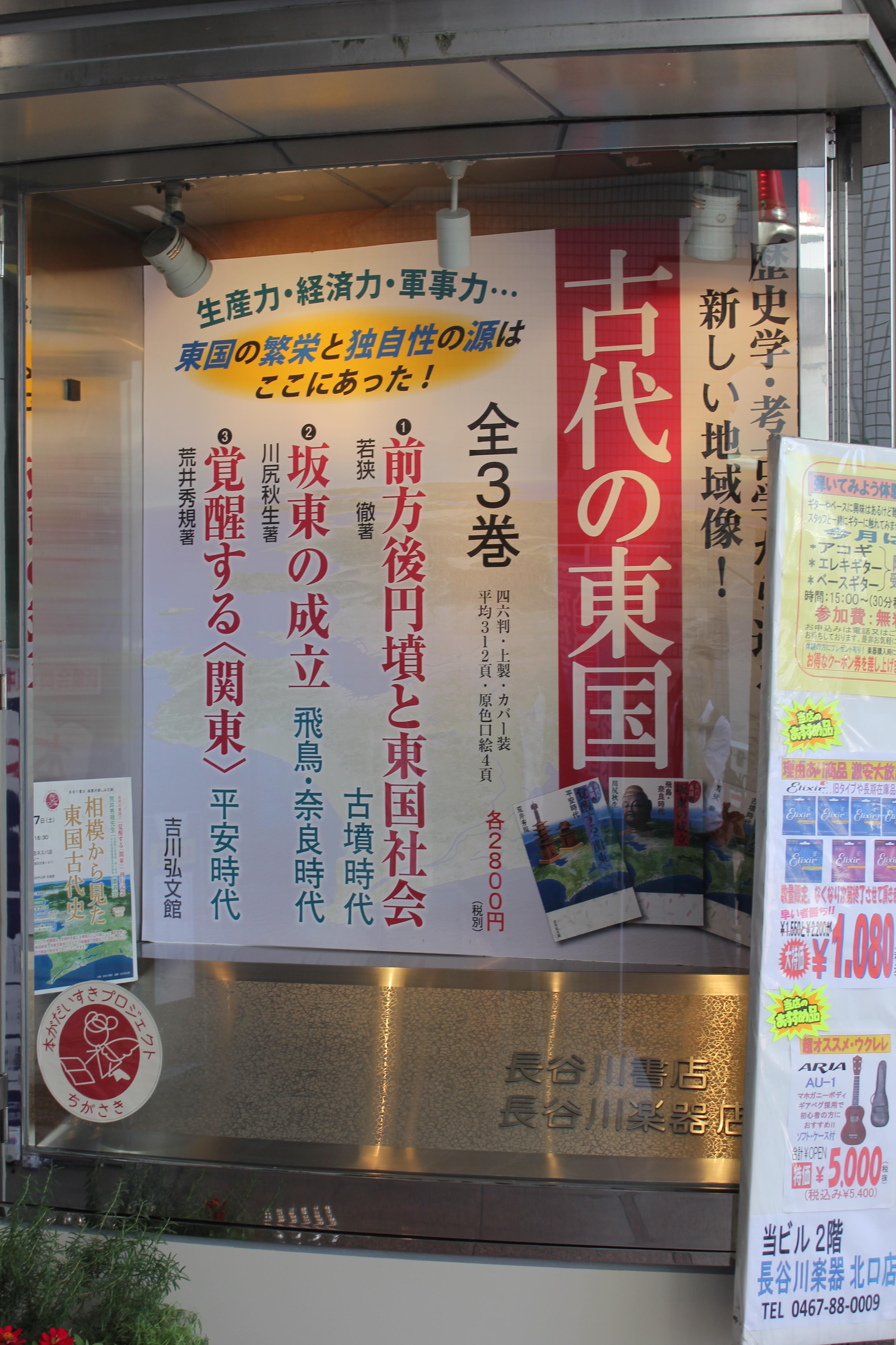 長谷川書店ネスパ茅ヶ崎店入口