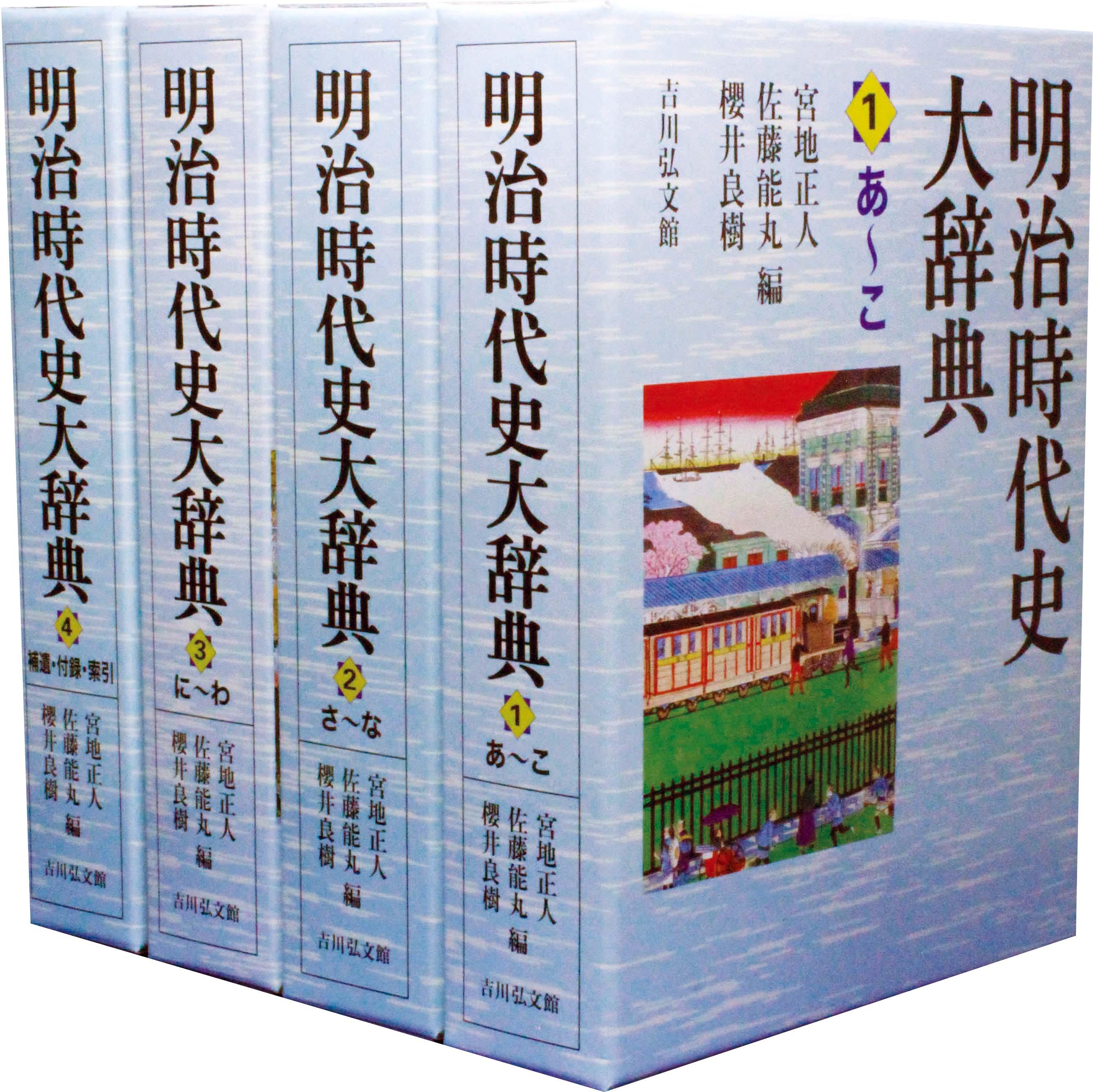 お知らせ(明治時代史大辞典) -...