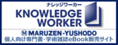 Maruzen eBook Library/BookLooper/Knowledge Worker