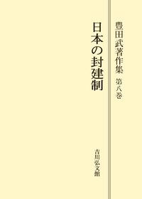 日本の封建制 - 株式会社 吉川弘...