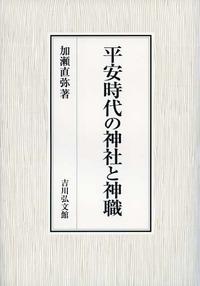 平安時代の神社と神職 - 株式会...