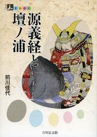 訳 語 の 壇ノ浦 現代 合戦