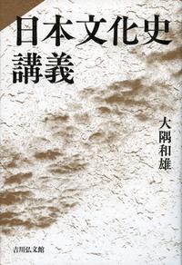 日本文化史講義