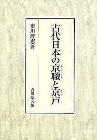 古代日本の京職と京戸 - 株式会...