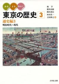 みる・よむ・あるく 東京の歴史 3