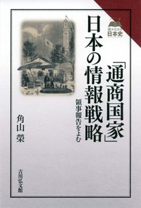 『通商国家』日本の情報戦略