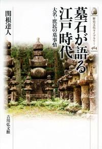 「墓石が語る江戸時代」