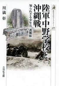 陸軍中野学校と沖縄戦
