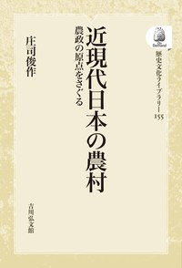 近現代日本の農村 - 株式会社 吉...